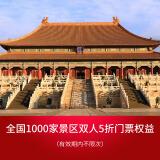 门票特惠:全国1000多个景点双人五折门票权益 半年内不限次 59.9元(券后)