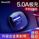 BASEUS 倍思 车载充电器 一拖二 智能QC4.0+PD3.0快充 27元