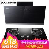 18号预告:sacon帅康CXW-200-JE5781+E2-72B烟灶套装 2049元(需用券)