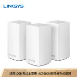 LINKSYS 领势 VELOP 3900M 双频Mesh分布式路由器 三只装 1228元 1228.00
