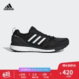 17日0点:adidas 阿迪达斯 Adizero Tempo 9 男式跑鞋 *2件