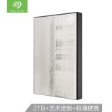 希捷(Seagate)2TBUSB3.0移动硬盘BackupPlus铭2.5英寸限量定制款兼容mac高速传输轻薄62087102 499元