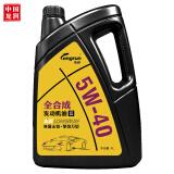 龙润(longrun)全合成汽油机油SN5W-404L汽车用品*2件+凑单品 98元(合49元/件)
