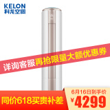 KELON科龙KFR-72LW/VIN3柜机空调3匹 4299元