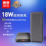 NANFU南孚NFCN21510000毫安移动电源(Type-C、18W) 109元包邮(需用券)