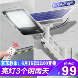 太阳能灯路灯10W--豪华款遥控-照明60平方 99元