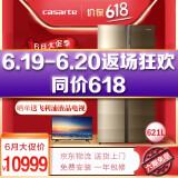 Casarte 卡萨帝 BCD-621WDCAU1 621升 十字对开门冰箱 10999元
