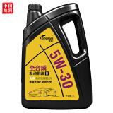 longrun 龙润润滑油 全合成机油 SN 5W-30 4L 汽车用品 *2件 +凑单品