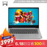 Lenovo 联想 小新 14寸笔记本电脑(R5-3500U、8GB、1TB SSD)