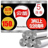 云蕾 加厚垃圾袋150只 45*50cm *21件 107.9元(合5.14元/件) 5.14