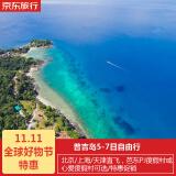 自由行:直飞往返+宿芭东海滩 上海/北京/天津-泰国普吉岛5-7天 1695元起/人(用券)