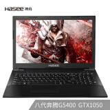 历史低价:Hasee 神舟 战神K670D-G4E5 15.6英寸游戏本(G5400、8GB、256GB+1TB、GTX1050 4GB) 3499元包邮