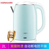 15日0点:KONKA 康佳 KEK-15DG2020 电水壶 2L