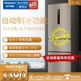 松下(Panasonic) NR-C33PX3-NL 318升 变频风冷 三门电冰箱 3392元