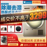 18日0点: LittleSwan 小天鹅 TH80-H002G 全自动干衣机 2799元包邮 2799.00