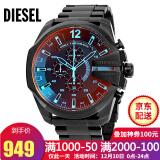 DIESEL Mega Chief DZ4318 男士时装腕表 948元(需用券)