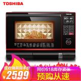 历史低价:TOSHIBA 东芝 ER-ST6260 四代变频 微波 蒸汽 烘焙烧烤一体机 26L