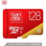 麦盘(bandisk)128GB TF(MicroSD)存储卡 U1 C10 A1 PRO版 读速100MB/s 手机行车记录仪监控高速内存卡 109.9元