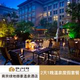 酒店特惠:周末不加价!南京绿地御豪温泉酒店1晚+2大1小温泉门票+日料套餐 678元起/间(券后)