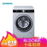 SIEMENS 西门子 XQG80-WD12G4M82W 8KG 洗烘一体机