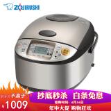 历史低价:ZO JIRUSHI 象印 NS-TSH18C 电饭煲 5L 3L(双重优惠)