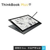 23日0点:Lenovo 联想 ThinkBook Plus 13.3英寸笔记本电脑(i5-1130G7、16GB、512GB SSD) 8999元包邮