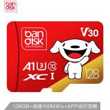 麦盘(bandisk)128GB TF(MicroSD)存储卡 U3 C10 A1 Plus版 读速100MB/s行车记录仪监控 75.9元