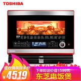 历史低价:TOSHIBA 东芝 A7-320D 32L 变频 微蒸烤一体机