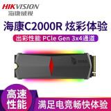 新品发售: HIKVISION 海康威视 C2000R RGB M.2 NVMe 固态硬盘 512GB 599元包邮(需50元定金) 599.00
