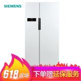 西门子(SIEMENS) BCD-610W(KA92NV02TI) 对开门冰箱 610升 4238元
