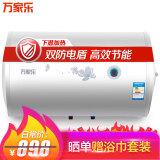 macro 万家乐 D80-H111B 电热水器 80升 798元