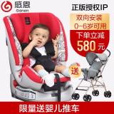 感恩 汽车儿童安全座椅 普罗米 isofix硬接口 800元(需用券) 800.00