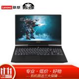Lenovo 联想 拯救者Y7000P 15.6英寸游戏本(i5-8300H、8GB、512GB、GTX1060、144Hz) 7799元包邮