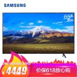 SAMSUNG 三星 UA65NUF30EJXXZ 65英寸 4K 液晶电视 (4K、65英寸) 4449.00