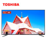 TOSHIBA 东芝 75U3800C 75英寸 4K 超高清 液晶电视 7998元