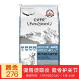 Pure&Natural 伯纳天纯 宠物狗粮 中大型成犬粮 15kg 276元包邮(需满减)