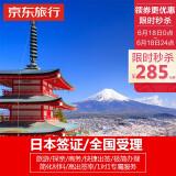 京东618:上海/北京领区 日本签个人旅游签证 极简办理(三年/五年签证可选)
