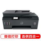 HP 惠普 Smart Tank 618 连供无线打印一体机