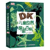 《DK儿童自然探索百科》 69.8元,可200-130