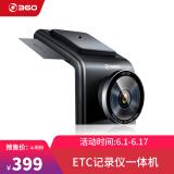 618预售: 360 G380 行车记录仪 ETC 一体机 399元(需10元定金) 399.00
