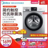 美的变频10公斤滚筒洗衣机MG100V31DS5 1599元(需用券)