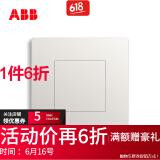 ABB 开关插座面板 轩致系列 雅白色 空白面板 AF504 双12元