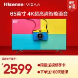 Hisense 海信 VIDAA 65V1A 65英寸 4K 液晶电视 2599元包邮(需用券) 2599.00