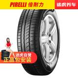 Pirelli 倍耐力 新P1 Cinturato P1 225/50R17 98W 汽车轮胎 529元包安装(需用券)