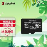 Kingston 金士顿 Micro-SD存储卡 32GB(UHS-I、V10、U1、A1) 17.8元(需用券)