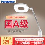 松下(Panasonic)国AA级护眼台灯HHLT0632 329元包邮