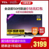TCL 55Q2 55英寸 4K液晶电视