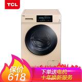 TCL12公斤变频全自动滚筒洗衣机羽绒服洗超大触屏滚筒洗衣机95°高温洗不伤衣水晶结构内筒XQG120-U5 2198元
