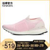 1日0点:阿迪达斯(adidas) UltraBOOST LACELESS 女子跑步 519元 包邮(双重优惠)