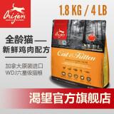 加拿大进口Orijen渴望爱猫成猫幼猫猫粮 1.8kg 210元